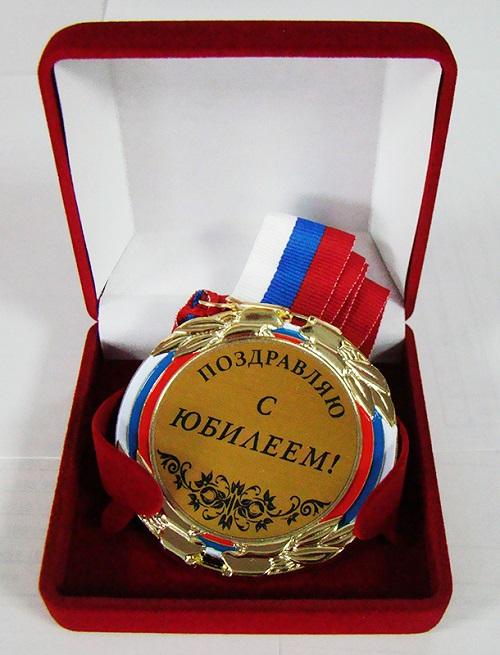 Медали подарочные