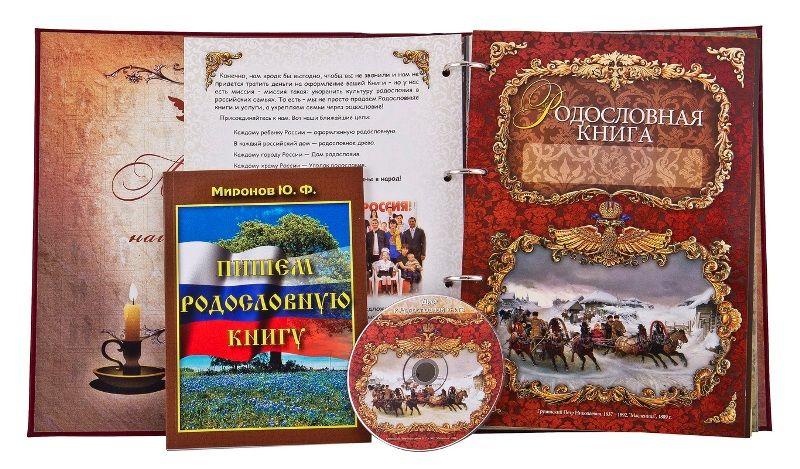 """РК-01з  Альбом-книга """"Родословная"""" золотая"""